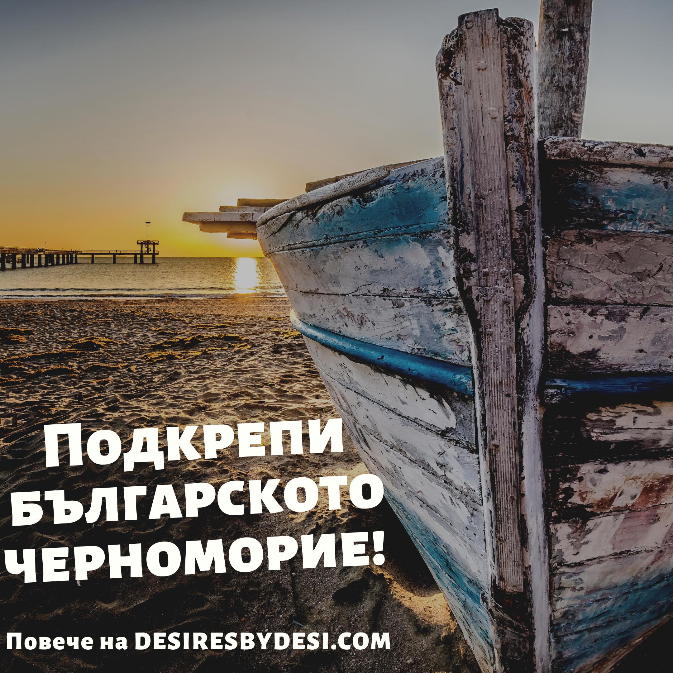 Подкрепи българското Черноморие!